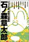 石ノ森章太郎 (ビッグコミックススペシャル)