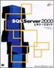SQL Server2000ビギナーズガイド (Database Books)