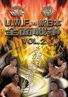 U.W.F. vs 新日本全面戦争[SPD-1202][DVD]