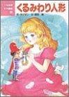 くるみわり人形 (こども世界名作童話)の詳細を見る