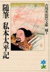 随筆宮本武蔵 随筆私本太平記 (吉川英治歴史時代文庫)の詳細を見る