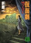 仮面劇―MASQUE (講談社文庫)