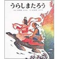 うらしまたろう (むかしむかし絵本 20)