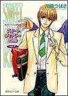スイートダイアリーKISS〈vol.2〉東京ナイトアウト番外編 (角川ルビー文庫)