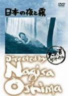 日本の夜と霧 [DVD]の詳細を見る