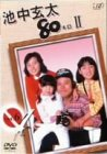 池中玄太80キロ II Vol.6[DVD]
