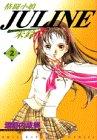 格闘小娘Juline 2 (講談社コミックスアミ)