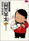 総務部総務課山口六平太 第29話 夢のカタチ (ビッグコミックス)
