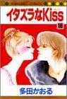 イタズラなKiss (16) (マーガレットコミックス (2506))
