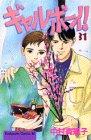 ギャルボーイ! 31 (Be・Loveコミックス)
