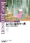 ムーミン谷の十一月 (ムーミン童話全集 8)の詳細を見る