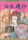 白木蓮抄  / 花郁 悠紀子 のシリーズ情報を見る