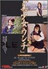 美少女ウンチ [DVD]
