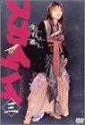スカイハイ(3) [DVD]