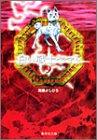 白い戦士ヤマト 9 (集英社文庫―コミック版)