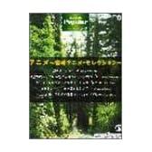 エレクトーングレード5~3級 ポピュラーシリーズ3 アニメ~宮崎アニメセレクション~ (エレクトーンポピュラー・シリーズ)