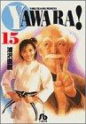 Yawara! (15) (小学館文庫)の詳細を見る