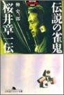 伝説の雀鬼・桜井章一伝 (幻冬舎アウトロー文庫)