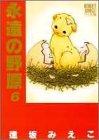 永遠の野原 (6) (Bouquet comicsワイド版 (259))
