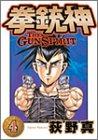 拳銃神 4 (ヤングジャンプコミックス)