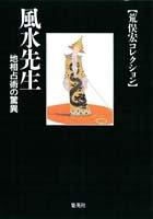 風水先生 地相占術の驚異 (荒俣宏コレクション) (集英社文庫)