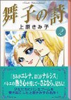 舞子の詩 (2) (講談社漫画文庫)