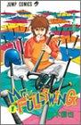 Mr.FULLSWING 全24巻 (鈴木信也)