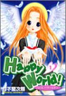 Happy world! 1 (ヤングジャンプコミックス)