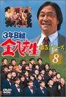 3年B組金八先生 第5シリーズ Vol.8 [DVD]