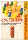 小さな王国・海神丸 (少年少女日本文学館4)