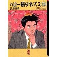 ハロー張りネズミ (13) (講談社漫画文庫)