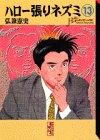 ハロー張りネズミ 文庫版 第13巻