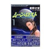 ムーン・ロスト(1) (KCデラックス)