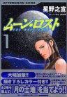 ムーン・ロスト / 星野 之宣 のシリーズ情報を見る
