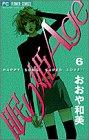 眠り姫age 6 (フラワーコミックス)の詳細を見る