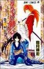 るろうに剣心 3 (ジャンプコミックス)の詳細を見る