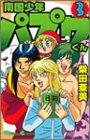 南国少年パプワくん (3) (ガンガンコミックス)