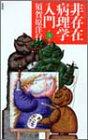 非存在病理学入門 第3巻 (バンブー・コミックス)