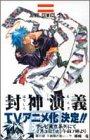 封神演義 15 (ジャンプコミックス)