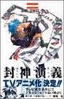 封神演義 15 (ジャンプコミックス)の詳細を見る