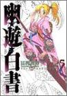 幽☆遊☆白書―完全版 (5) (ジャンプ・コミックス)の詳細を見る