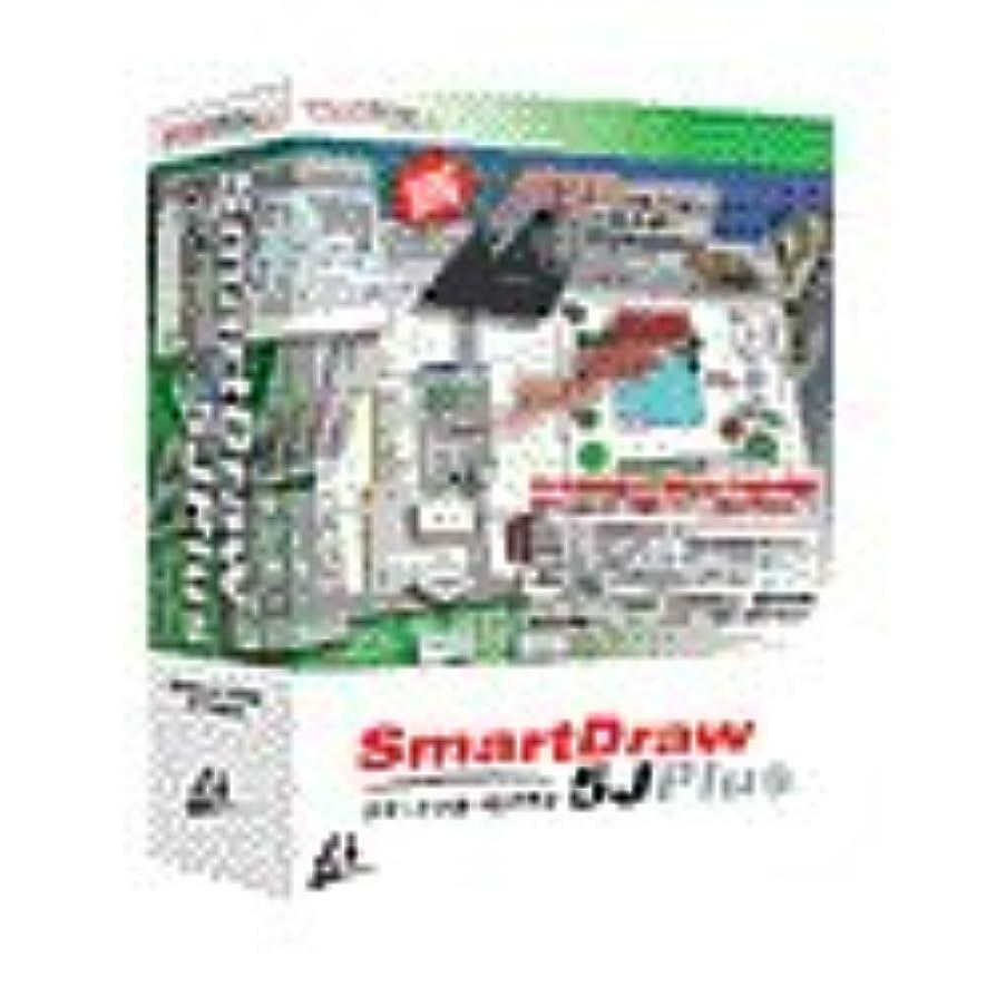 SmartDraw 5J Plus アカデミック版