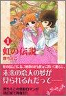 虹の伝説 (1) (講談社漫画文庫)
