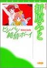 ビシバシ純情ボーイ / 折原 みと のシリーズ情報を見る