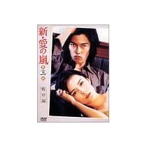 新・愛の嵐 DVD-BOX 第3部 戦中編