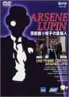 怪盗紳士アルセーヌ・ルパン 羽飾り帽子の貴婦人[DVD]
