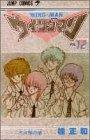 ウイングマン 12 (少年ジャンプコミックス)