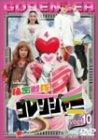 秘密戦隊ゴレンジャー Vol.10[DVD]