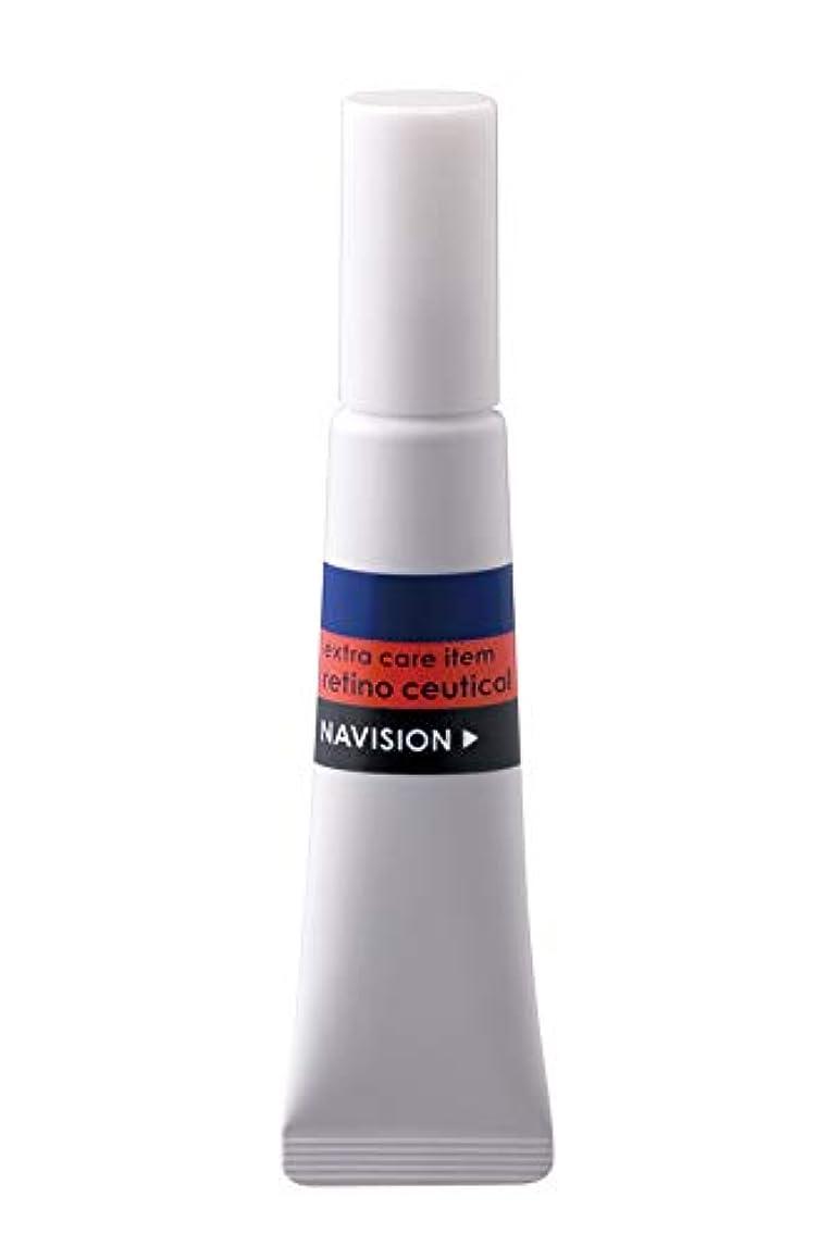 しょっぱい見つけた応答ナビジョン NAVISION レチノシューティカル(医薬部外品) ~ハリと弾力のある肌を実感