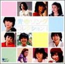 青春ソング・コレクションI (DVD MUSIC)